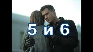 Сериал Мажор-3 сезон описание 5 и 6 серии, содержание серии и анонс, дата выхода