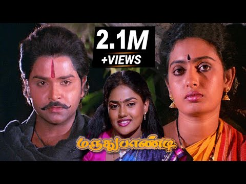 Maruthu Pandi|| மருது பாண்டி ||Ramki,Seetha,Senthil,Nirosha||  Super Hit Tamil Movie