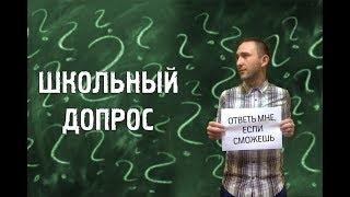 """Программа """"Школьный допрос"""": Материки, дрочена и Пушкин"""