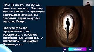 Смерть - разумное завершение жизни Алма Жоломанова.