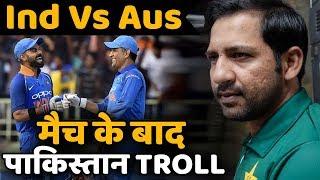 भारत ने जैसे ही ऑस्ट्रेलिया को हराया पाकिस्तान होने लगा TROLL
