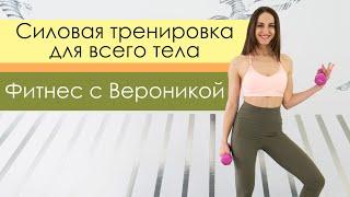 Total Body Жиросжигающая силовая тренировка на все тело дома с гантелями Фитнес с Вероникой