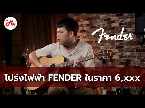 กีตาร์โปร่งไฟฟ้า Fender ในราคาที่จับต้องได้ 6,XXX | Fender FA125CE