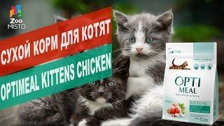 Сухой корм для котят Optimeal Kittens Chicken|Обзор сухого корма для котят Optimeal Kittens Chicken