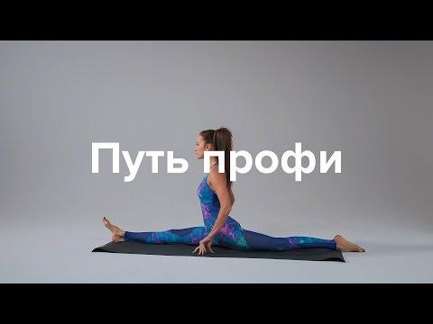 Как стать инструктором по йоге и работать на себя с Профи.ру?