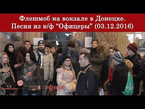 Флешмоб на вокзале в Донецке. Песня из кф