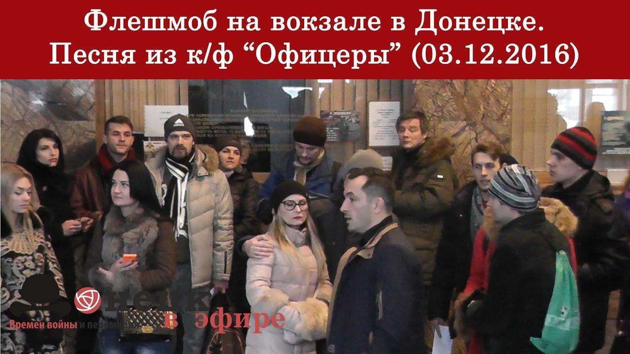 Флешмоб на вокзале в Донецке. Песня из к/ф