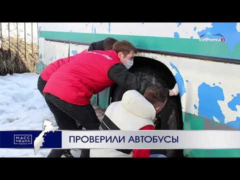 Проверили автобусы   Новости сегодня   Происшествия   Масс Медиа