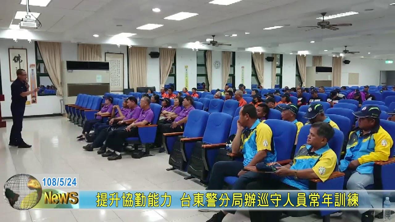 20190524 提升協勤能力 臺東警分局辦巡守人員常年訓練 - YouTube
