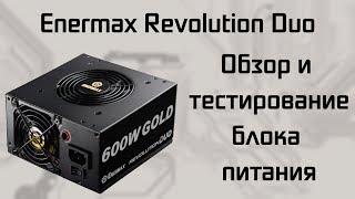 Блок питания с двумя вентиляторами. Обзор и тестирование Enermax Revolution Duo 600