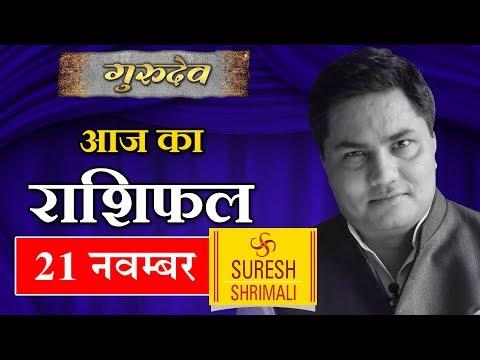21 NOVEMBER 2018, AAJ KA RASHIFAL ।Today horoscope  Daily/Dainik bhavishya in Hindi Suresh Shrimali
