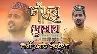 Md Hujaifa New Bangla Gojol।। এমডি হুজাইফা নতুন বাংলা গজল ২০২০