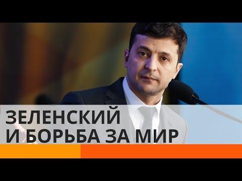 Как Зеленский борется за мир на Донбассе, и помогут ли США
