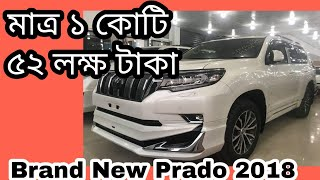Brand New Toyota Land Cruiser Prado Price in Bd | Specification |  Expensive Toyota Car in Bd