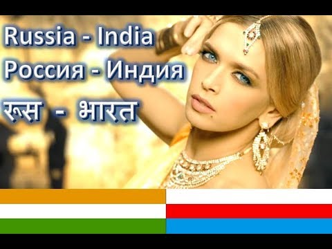 Russian Song With Indian Touch - By Vera Brezhneva (Вера Брежнева) भारतीय शास्त्रीय पृष्ठभूमि संगीत