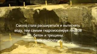 Гидроизоляция подвала (ступенек в подвале)(Гидроизоляция подвала методом инъектирования Москва и М.О. Заказ работ на сайте gydrostar.ru., 2014-09-22T06:08:51.000Z)