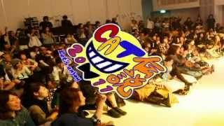 2011年11月12日&13日に開催される、音楽とアニメの学園祭「CAT伝説2011...