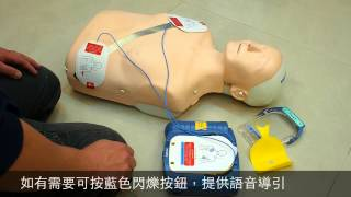 公眾AED使用介紹
