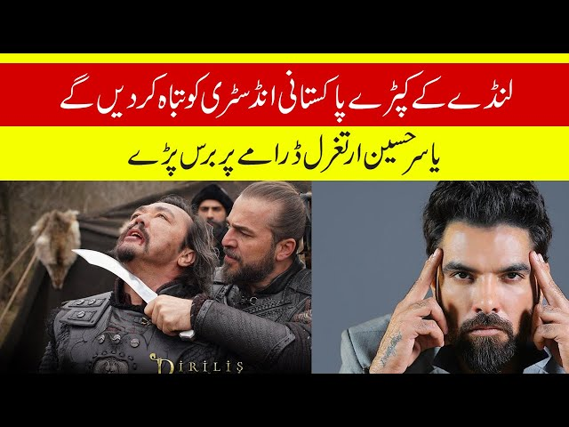 Ertugrul is a good drama, Yasir Hussain explained | 9 News HD
