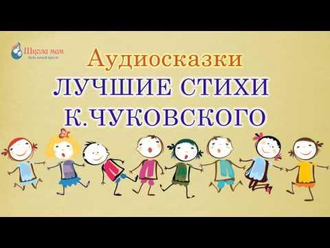 Лучшие стихи Корнея Чуковского. Стихотворения