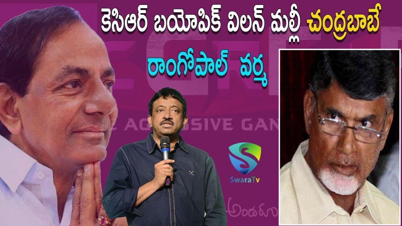 Once Again Ram Gopal Varma Targeted On AP CM Chandrababu Naidu Through KCR Biopic || Swara TV