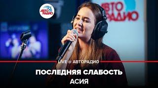Асия - Последняя Слабость (LIVE @ Авторадио) cмотреть видео онлайн бесплатно в высоком качестве - HDVIDEO