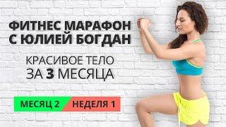 Весенний фитнес марафон с Юлией Богдан. Неделя 5