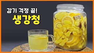 알토란 생강청 / 감기 예방 특효! 생강청만들기 / 레몬생강청 담그는법