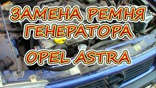 Заміна ременя генератора Opel. Особливості ремонту.