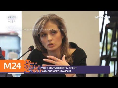 Адвокат будет обжаловать арест экс-главы Раменского района - Москва 24
