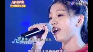 20101113 超級偶像 18.洪佩瑜:夜夜夜夜