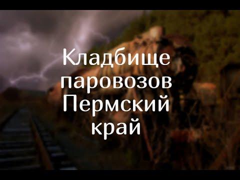 Кладбище паровозов \ Пермский край \ Заброшенные поезда \ Осколки цивилизации \ СССР \ Сталк