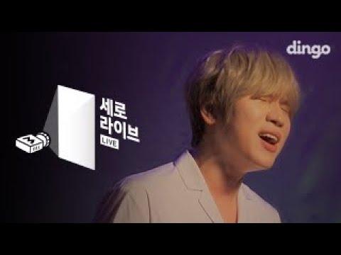 [세로라이브] 케이윌 K.will - 너란 별 My StarㅣLive