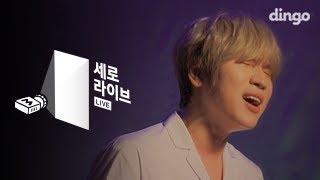 케이윌 K.will - 너란 별 My Star  세로라이브/live