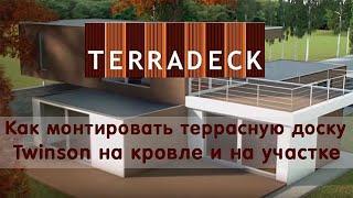 Террадек. Строительство террас