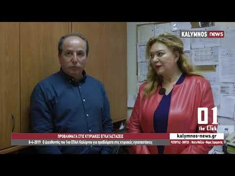 8-4-2019 Ο Διευθυντής του 1ου ΕΠΑΛ Καλύμνου για προβλήματα στις κτιριακές εγκαταστάσεις