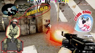 Download 🔥ИГРАЮ В CSGO🔥Counter-Strike: Global Offensive🔴АКТИВНЫЙ ЧАТ🔥ЦЕЛЬ 2600 САБОВ🔥 Mp3 and Videos