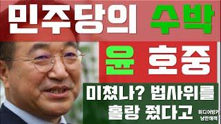 """(속보) 민주당 """"수박 윤호중"""" 과 …"""