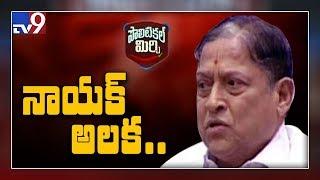 Political Mirchi : కేటీఆర్ మాట్లాడిన తరువాత సైలెంట్ అయిన రెడ్యానాయక్ - TV9