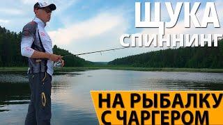 Ловля щуки на спиннинг. Залив Курма Иркутского Водохранилища.