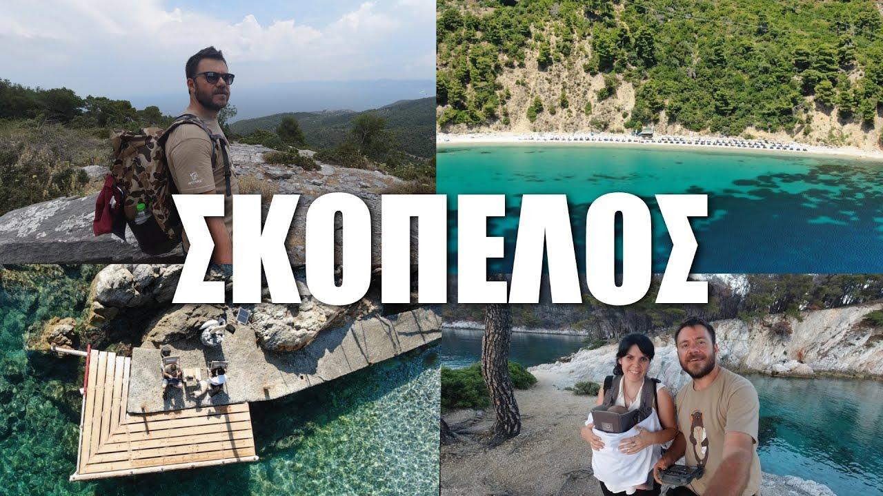 Happy Traveller στη Σκόπελο