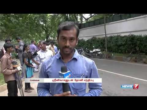 Dhoni pays 'personal visit' to former boss N Srinivasan : Reporter update | News7 Tamil