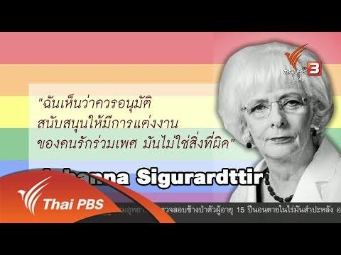 เดือนแห่ง LGBT - วันที่ 20 Jun 2018