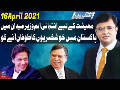 Dunya Kamran Khan Kay Sath - Friday 16th April 2021