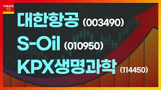 대한항공(003490),  S-Oil(010950), …