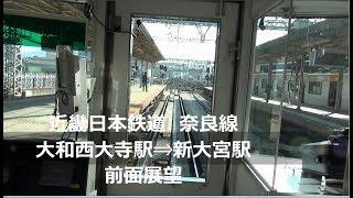 【近畿日本鉄道】奈良線 大和西大寺⇒新大宮駅 前面展望