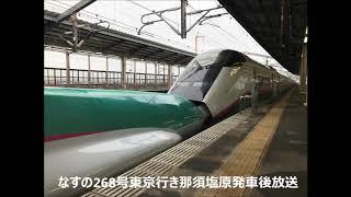 【車内放送】なすの268号東京行き【那須塩原発車後】