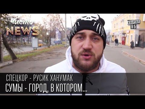 знакомства украина сумы