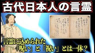 【歴史ミステリー】古代日本人の言霊に込められた「呪い」と「祝い」