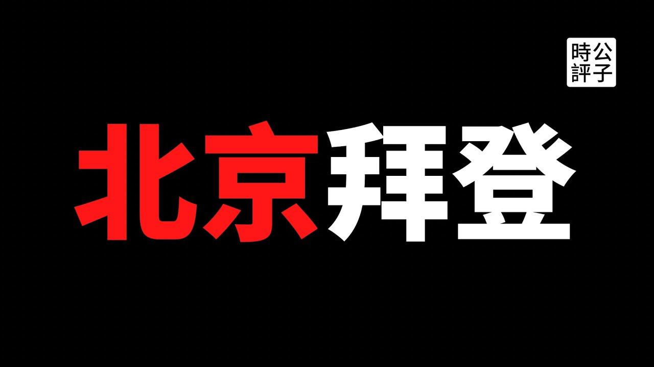【公子時評】拜登的白宫团队亮相,瞧瞧拜登都选了什么人!国按顾问苏利文竟然鼓励中国崛起,共和党警惕美国重走亲中绥靖路线!